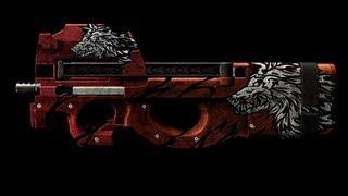 P90 戰狼